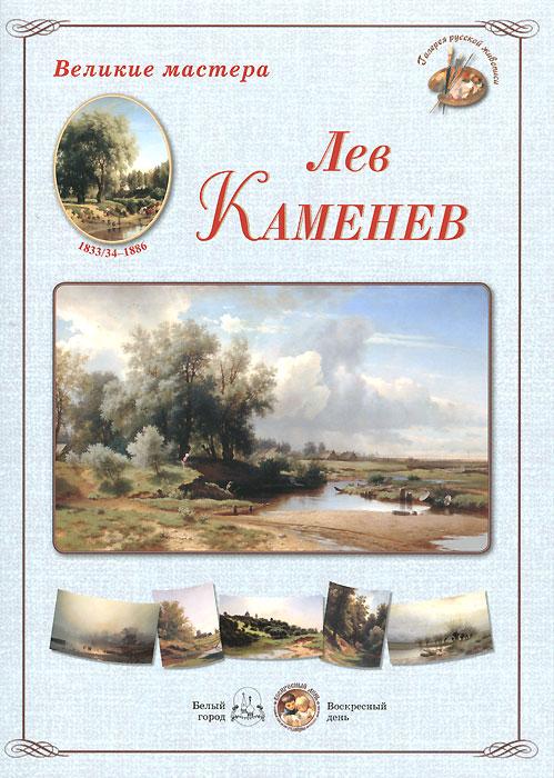 Лев Каменев (набор из 24 репродукций)