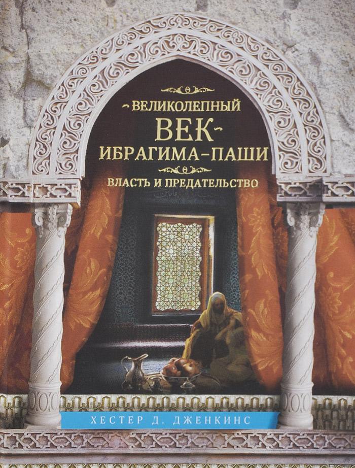 9785227052346 - Хестер Д. Дженкинс: Великолепный век Ибрагима-паши. Власть и предательство - Книга
