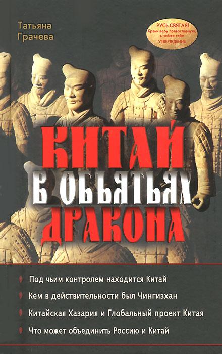 Татьяна Грачева Китай в объятьях дракона