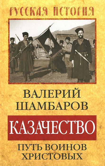 Валерий Шамбаров Казачество. Путь воинов Христовых флаг пограничных войск россии великий новгород