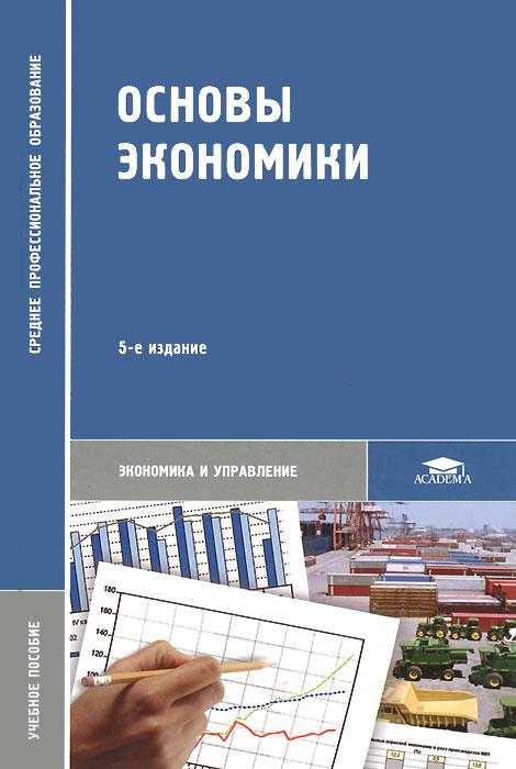 Основы экономики. Учебное пособие