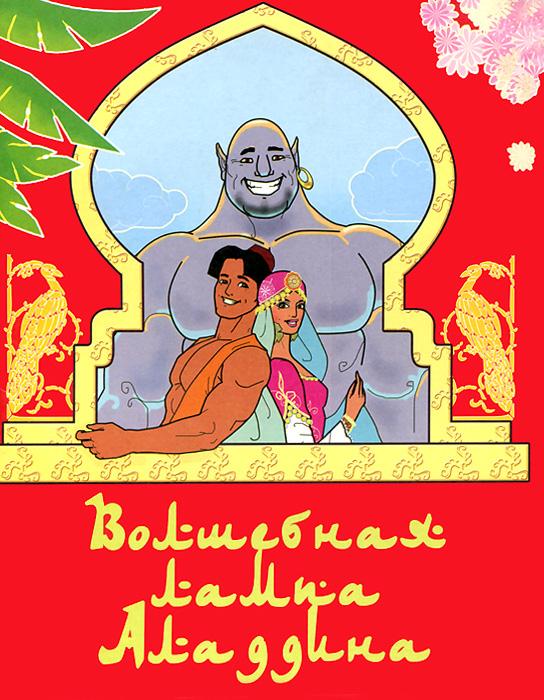 Волшебная лампа Аладдина украшение волшебная книга magic home украшение волшебная книга