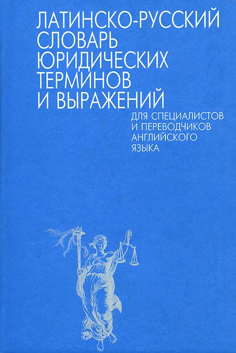 М. Гамзатов Латинско-русский словарь юридических терминов и выражений для специалистов переводчиков английского языка