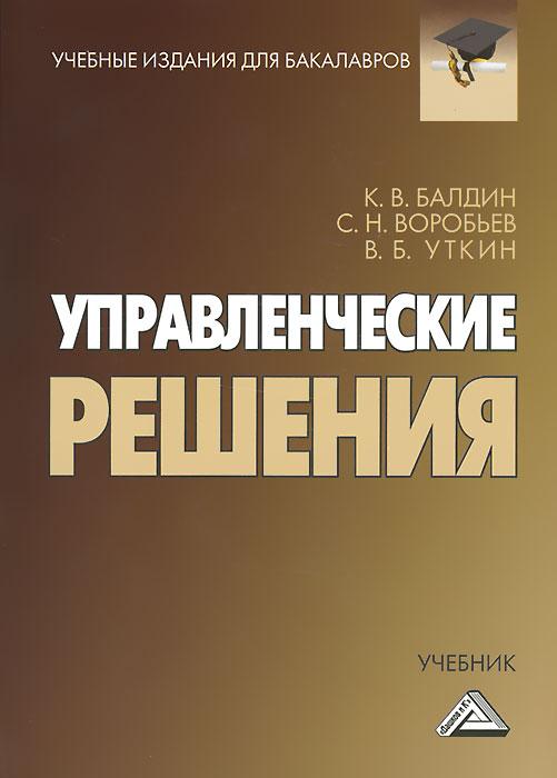 К. В. Балдин, С. Н. Воробьев, В. Б. Уткин Управленческие решения. Учебник цены