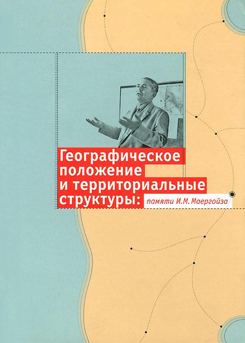 Географическое положение и территориальные структуры. Памяти И. М. Маергойза