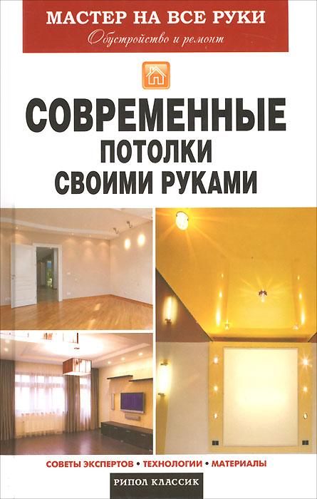 В. В. Захарченко Современные потолки своими руками