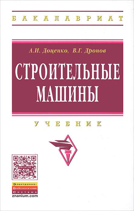 А. И. Доценко, В. Г. Дронов Строительные машины. Учебник