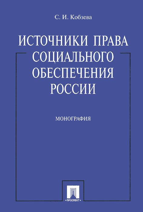 С. И. Кобзева Источники права социального обеспечения России как можно права категории в в новосибирске