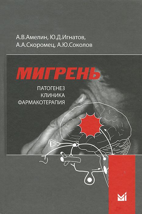 Мигрень. Патогенез, клиника, фармакотерапия