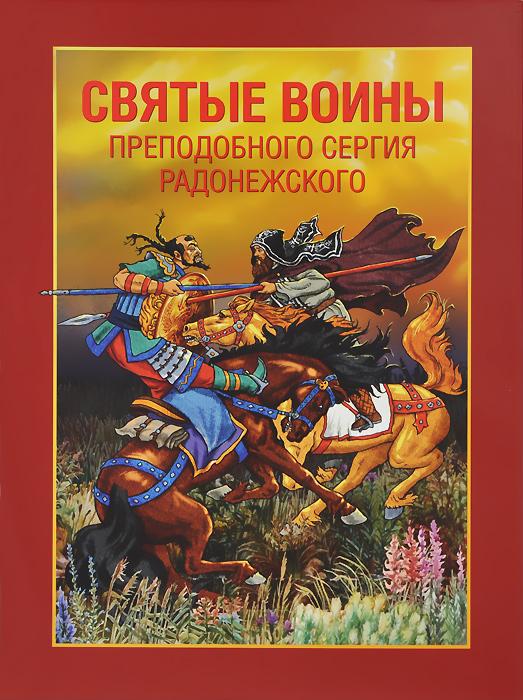 А. Ананичев Святые воины преподобного Сергия Радонежского
