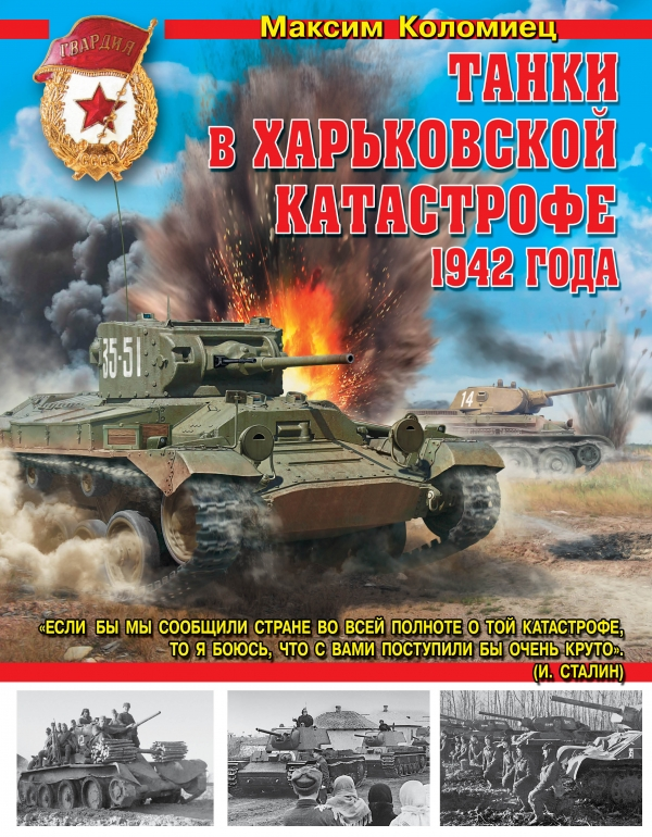 Максим Коломиец Танки в Харьковской катастрофе 1942 года