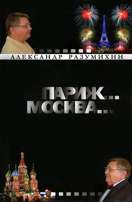 Александр Разумихин Париж... Москва... дж робертс говорит сет вечная реальность души часть 2