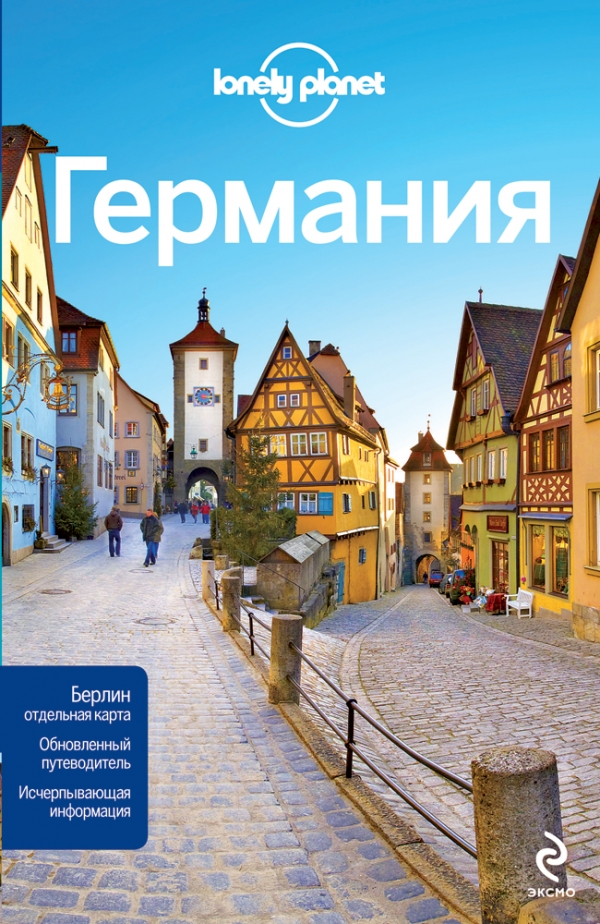 Головин Владимир Львович Германия ISBN: 978-5-699-65603-5 lonely planet