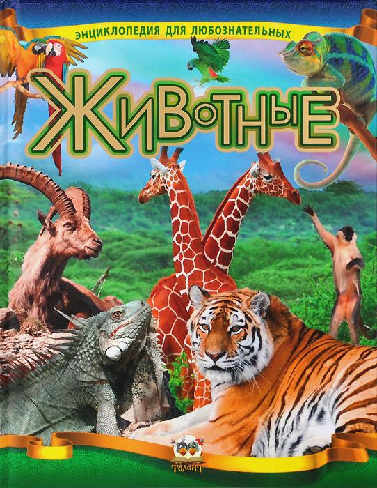 Животные. Иллюстрированная энциклопедия бологова в моя большая книга о животных 1000 фотографий