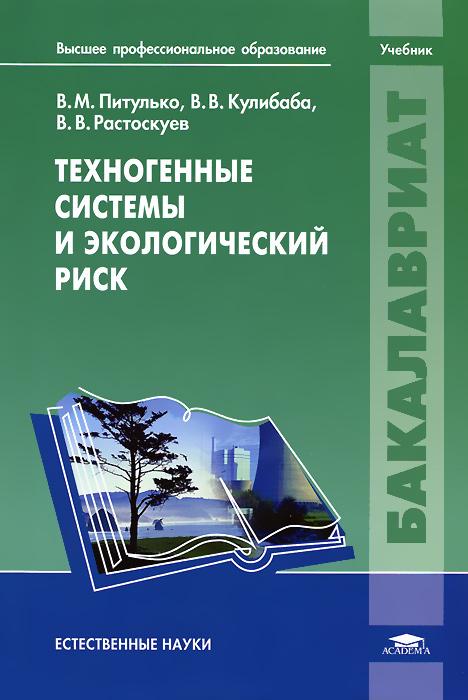 Техногенные системы и экологический риск. Учебник. В. М. Питулько, В. В. Кулибаба, В. В. Растоскуев