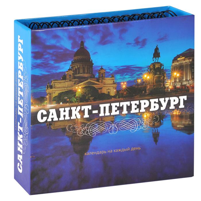 Календарь (на спирали). Санкт-Петербург