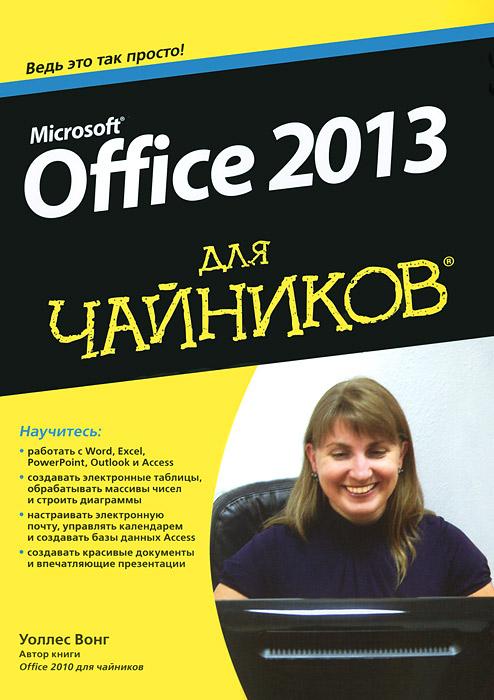 Уоллес Вонг Microsoft Office 2013 для чайников office 2010 для дома купить