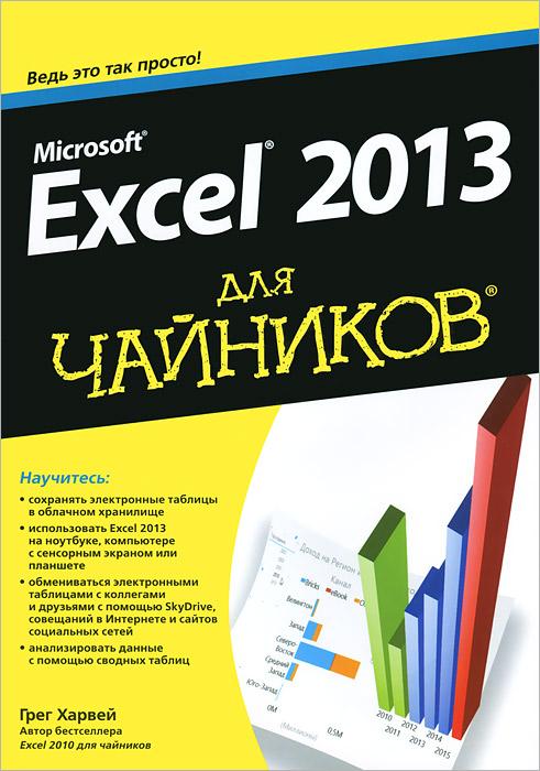 Грег Харвей Microsoft Excel 2013 для чайников анализ данных с помощью excel
