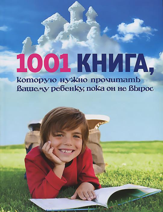 А. Резников 1001 книга, которую нужно прочитать вашему ребенку, пока он не вырос бокселл п гл ред 1001 книга которую нужно прочитать 2 е издание