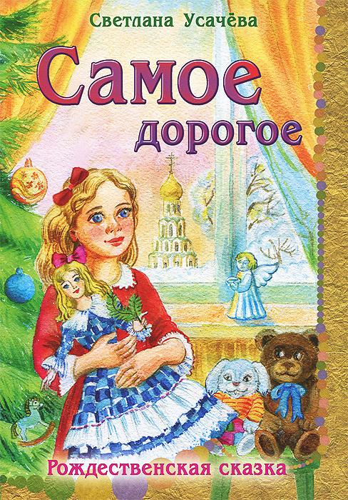 Светлана Усачева Самое дорогое. Рождественская сказка рождественская сказка