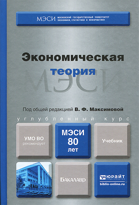Zakazat.ru Экономическая теория. Учебник