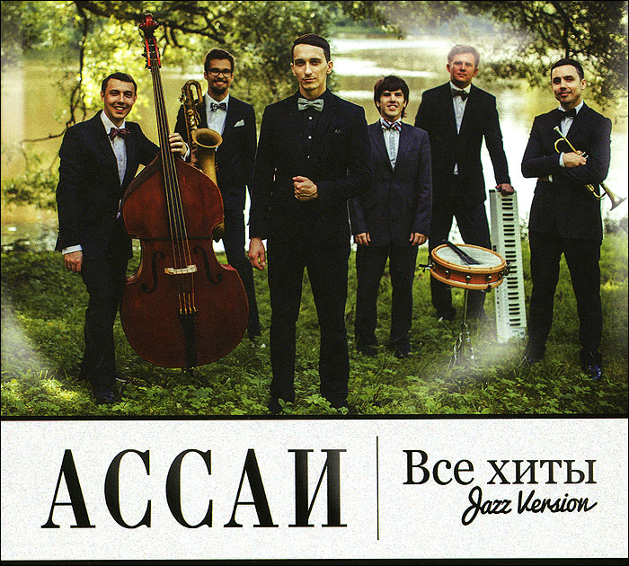 Ассаи.  Все хиты.  Jazz Version