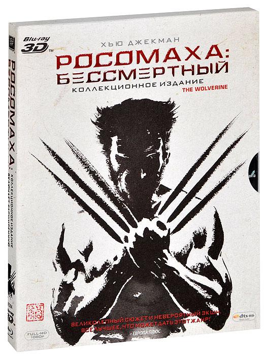 Росомаха: Бессмертный 3D и 2D (3 Blu-ray) костюм росомахи из люди икс