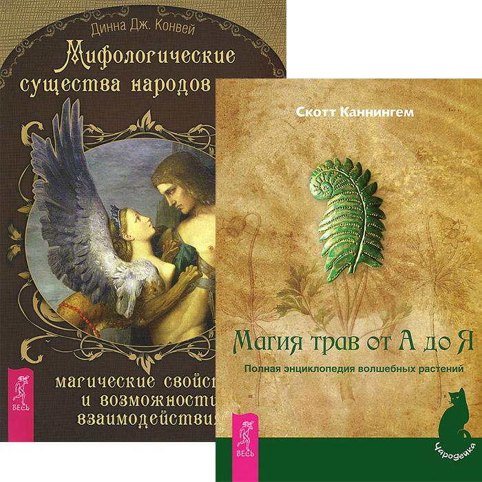 Мифологические существа. Магия трав от А до Я (комплект из 2 книг). Динна Конвей,Скотт Каннингем