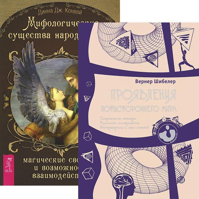все цены на Динна Конвей,Вернер Шибелер Мифологические существа. Проявления потустороннего мира (комплект из 2 книг) онлайн