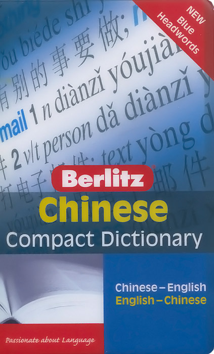 Chinese Compact Dictionary a learner s chinese dictionary illustrations of the usages