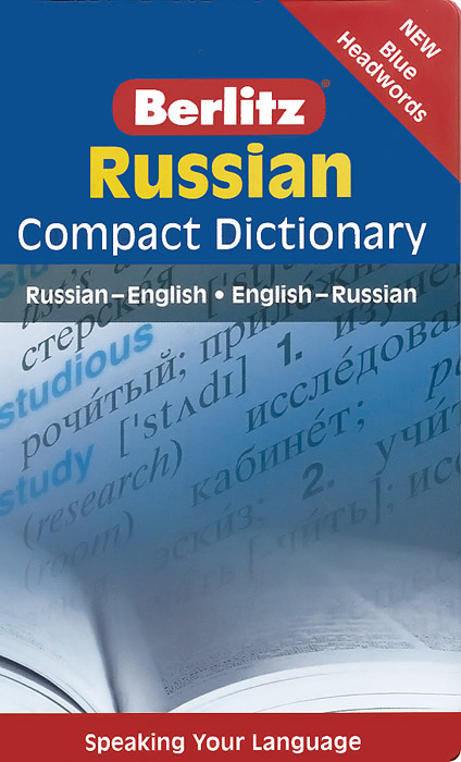Russian Compact Dictionary: Russian-English / English-Russian russian compact dictionary