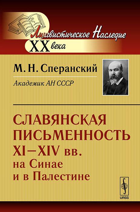 М. Н. Сперанский Славянская письменность XI--XIV вв. на Синае и в Палестине h snd m