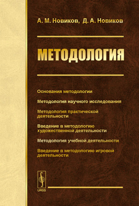 Методология. А. М. Новиков, Д. А. Новиков