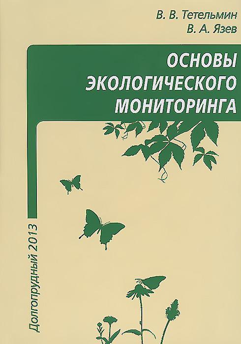 В. В. Тетельмин, В. А. Язев Основы экологического мониторинга. Учебное пособие