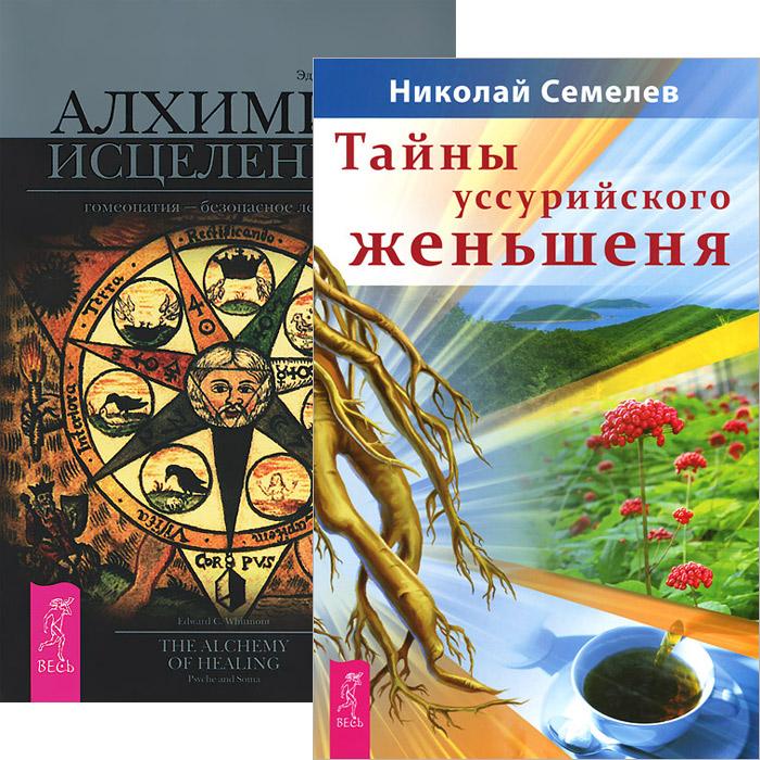 Тайны уссурийского женьшеня. Алхимия исцеления (комплект из 2 книг)