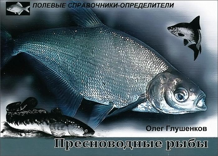 Олег Глушенков Пресноводные рыбы. Карманный определитель интернет зоомагазин рыб доставка по россии