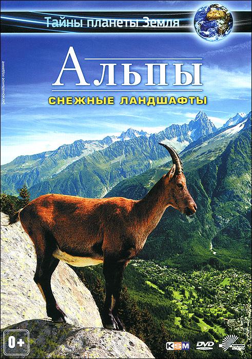 Альпы — самые высокие горы в Европы. И самые популярные. Миллионы туристов ежегодно посещают альпийские курорты, чтобы насладиться великолепием живописных горных пейзажей. Документальный фильм позволит вам оказаться в этих удивительных по своей красоте местах и понять, что лучше гор могут быть только горы.
