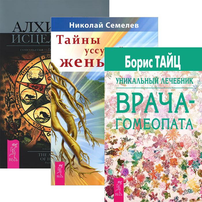 Тайны уссурийского женьшеня. Уникальный лечебник врача-гомеопата. Алхимия исцеления (комплект из 3 книг)