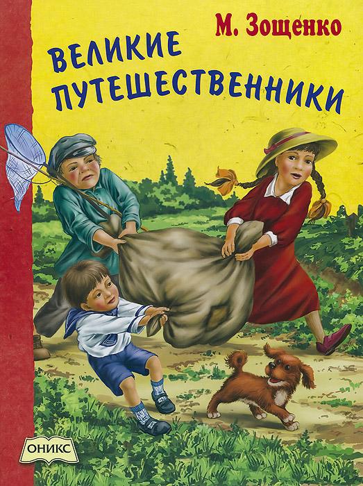 М. Зощенко Великие путешественники быть хокингом