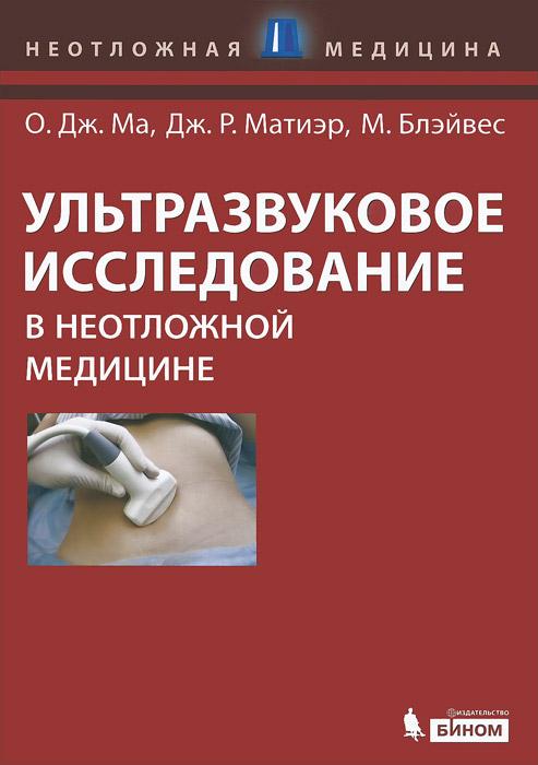 Ультразвуковое исследование в неотложной медицине. О. ДЖ. Ма, Дж. Р. Матиэр, М. Блэйвес