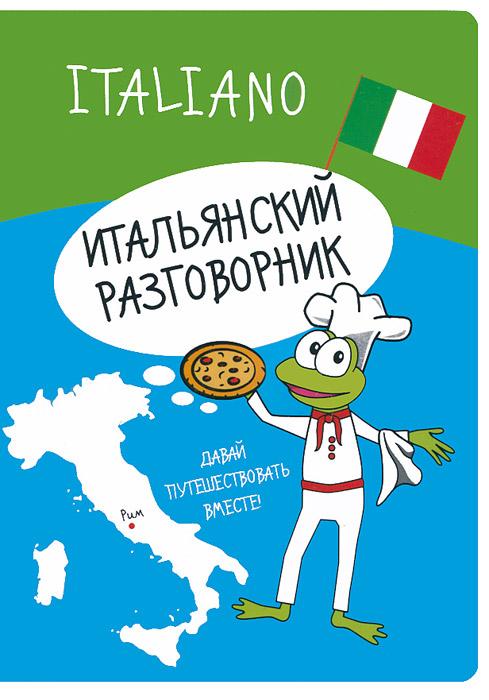 Итальянский разговорник лазарева е и итальянский разговорник