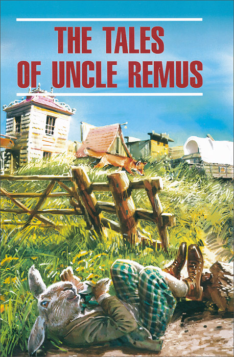 The Tales of Uncle Remus / Сказки дядюшки Римуса джоэль харрис сказки дядюшки римуса