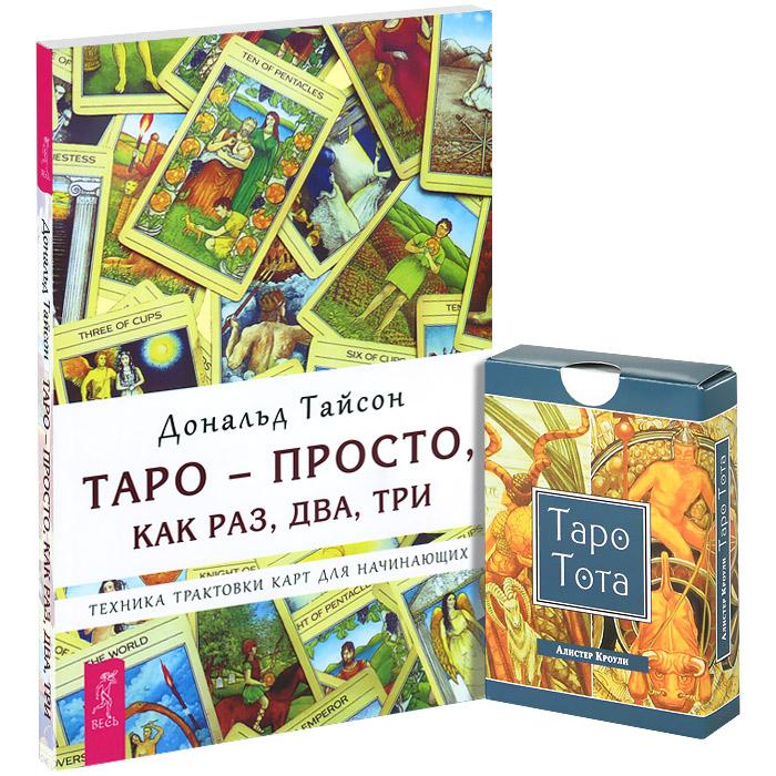 Таро - просто, как 1,2,3. Техника трактовки карт для начинающих (+ Таро Тота). Дональд Тайсон