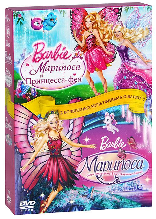 Барби: Марипоса и Принцесса-фея / Барби Марипоса: Добро пожаловать в мир сказочных бабочек (2 DVD)