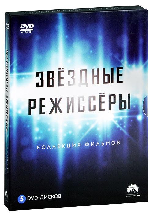 Коллекция фильмов: Звездные режиссеры (5 DVD)