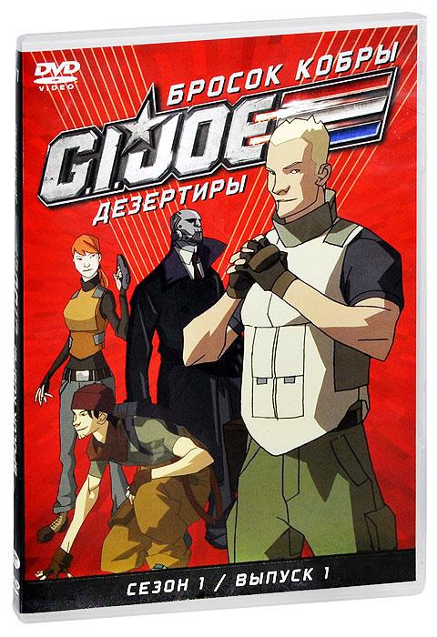 Бросок кобры:  G. I.  Joe:  Дезертиры, сезон 1, выпуск 1 Darby Pop Productions