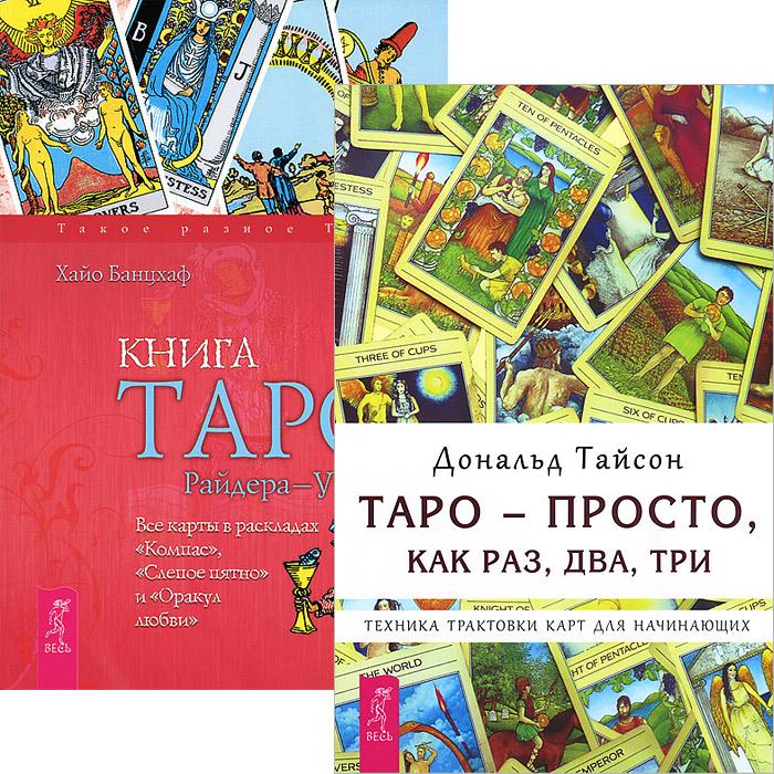 Дональд Тайсон, Хайо Банцхаф Таро - просто, как раз, два, три. Книга Таро Райдера-Уэйта (комплект из 2 книг) хайо банцхаф универсальное таро уэйта альманах таро комплект из 2 книг