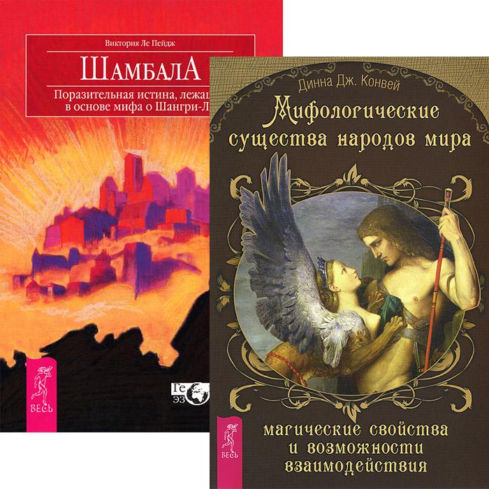 Мифологические существа. Шамбала (комплект из 2 книг). Динна Конвей,Виктория Ле Пейдж