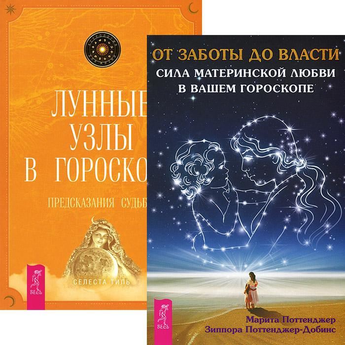 От заботы до власти. Лунные узлы в гороскопе (комплект из 2 книг). Марита Поттенджер, Зиппора Поттенджер-Добинс, Селеста Тиль