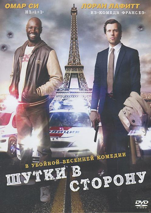 Zakazat.ru Шутки в сторону